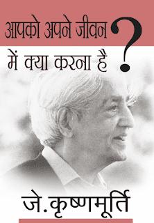 Aapko-Apne-Jivan-Mai-Kya-Karna-Hai-By-J-Krishnamurthi-PDF-Book-In-Hindi
