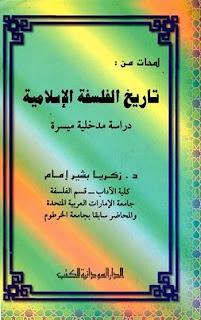 لمحات من تاريخ الفلسفة الإسلامية دراسة مدخلية ميسرة - زكريا بشير إمام