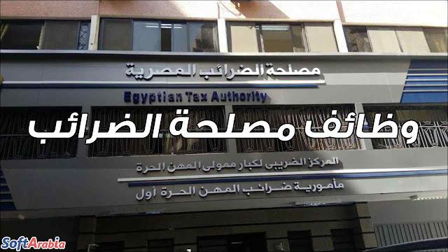 مطلوب العديد من مأموري الضرائب في مصر