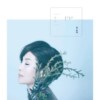 [Album] 一寸心 / An Inch Of Heart - 蔡秋鳳