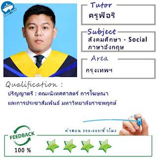 เรียนสังคมที่กรุงเทพ เรียนภาษาอังกฤษที่กรุงเทพ เรียนSocialที่กรุงเทพ เรียนสังคมที่บางพลัด เรียนภาษาอังกฤษที่บางพลัด เรียนSocialที่บางพลัด