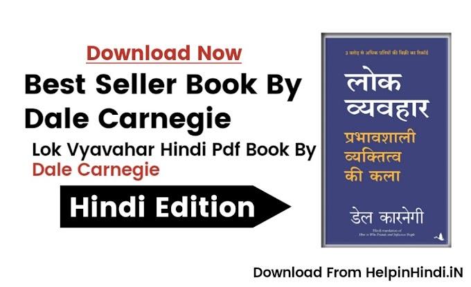 Lok Vyavahar Book in Hindi Pdf Free Download