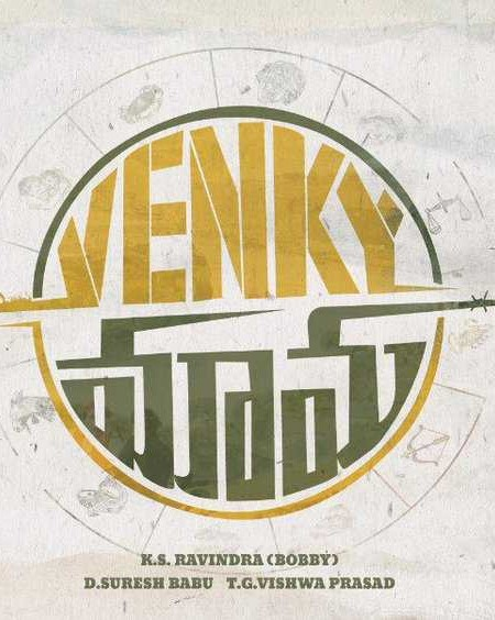 Venky Mama (Telugu) Movie Ringtones and bgm for Mobile