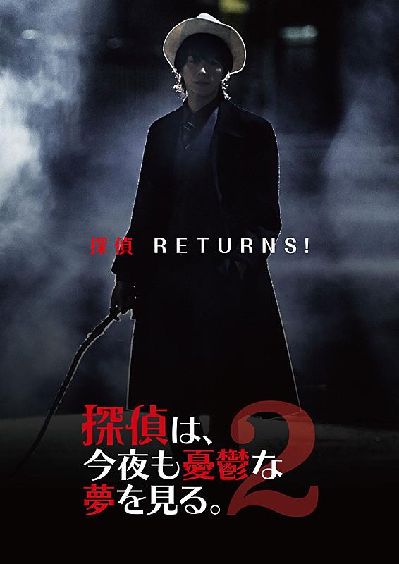 Sinopsis Tantei wa, Konya mo Yuuutsuna Yume wo Miru 2 (2019) - Film Jepang