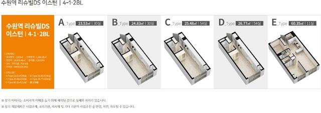수원 리슈빌 DS 4-1 2bl