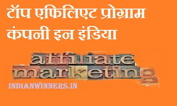 affiliate program in india