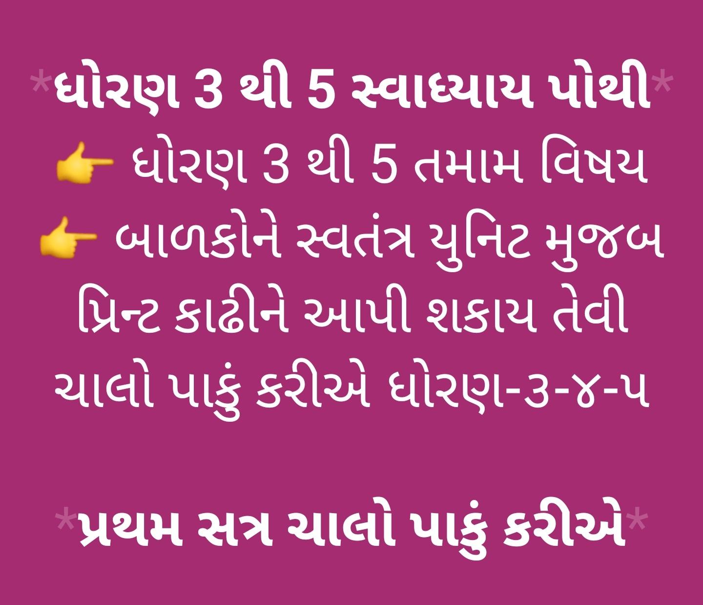 https://sarvshixan.blogspot.com/2021/03/chalo-paku-kariye-first-sem.html