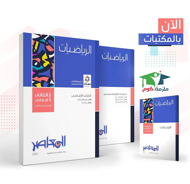 تحميل كتاب المعاصر رياضيات للصف الثانى الاعدادى ترم ثاني 2021 pdf