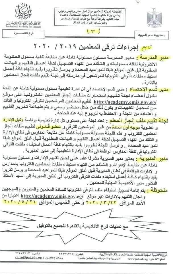 """خطوات تقييم الموجه ومدير المدرسة للمعلمين المرشحين للترقي دفعه 2014  ألكترونيا """"شرح بالصور"""" 3"""