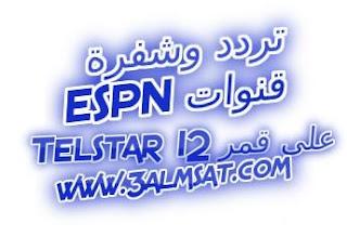 تردد وشفرة قنوات ESPN على قمر Telstar 12 وكيفية استقباله