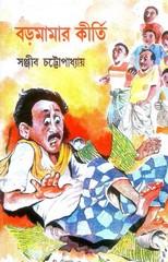 Baramamar Kirti by Sanjeev Chattopadhyay