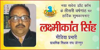 प्राथमिक शिक्षक संघ के मीडिया प्रभारी लक्ष्मीकांत सिंह की तरफ से नया सबेरा परिवार को तीसरे वर्षगांठ की हार्दिक बधाई | #3rdAnniversaryOfNayaSabera