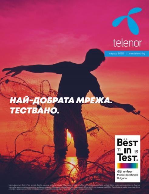 https://www.telenor.bg/ecatalog/february-2020/