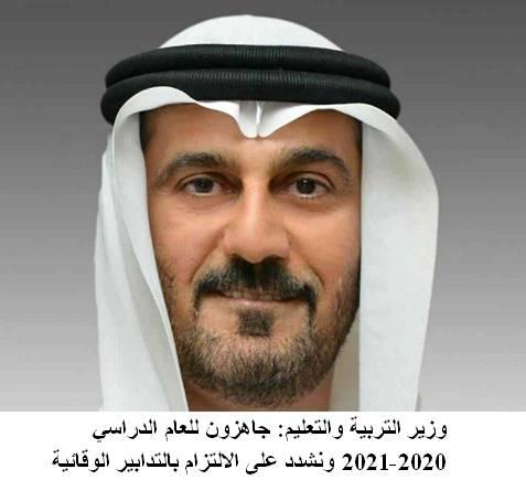 وزير التربية والتعليم: جاهزون للعام الدراسي 2020-2021 ونشدد على الالتزام بالتدابير الوقائية