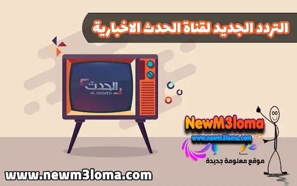 التردد الجديد لقناة العربية الحدث مباشر 2021 HD al  hadath tv channel frequency