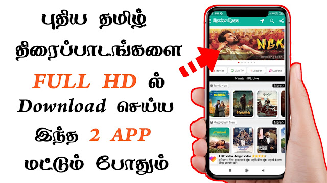 Download the new Tamil movies in FULL HD This 2 APPS   A4 TECH TAMIL