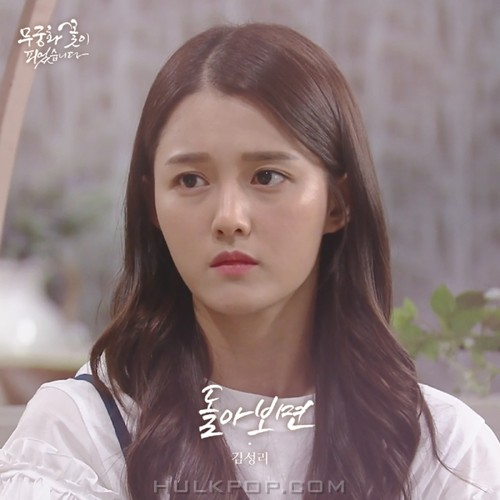 Kim Sung Ri – Lovers in Bloom OST Part.12