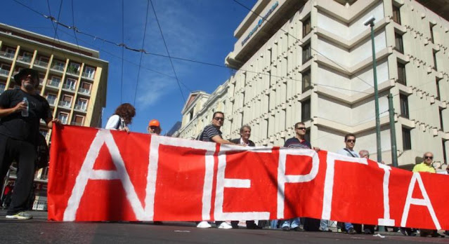 Το Σωματείο Ξενοδοχοϋπαλλήλων Ναυπλίου συμμετέχει στην 24ωρη Πανελλαδική Απεργία