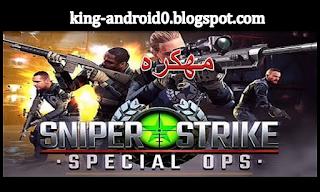 https://king-android0.blogspot.com/2019/08/sniper-strike.html