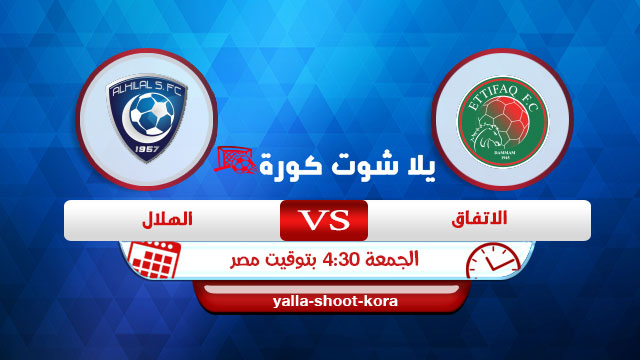 al-ettifaq-vs-al-hilal