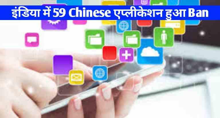 india me 59 chinese application ban huaa 2020