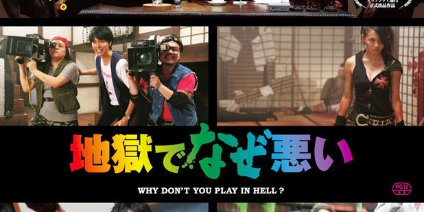 Films I Watch 地獄でなぜ悪い Why Dont You Play In Hell