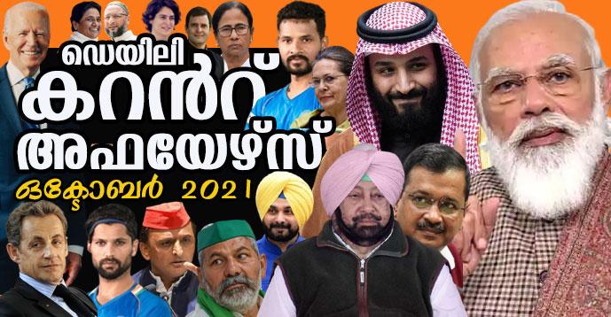 Kerala PSC Daily Malayalam Current Affairs Oct 2021