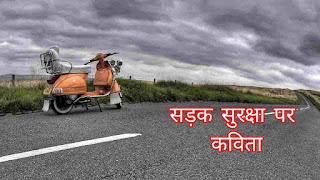 सड़क सुरक्षा पर स्वरचित कविता हिन्दी मे   Poem On Road Safety in Hindi