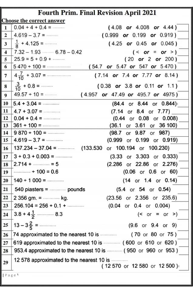 اقوى مراجعة maths شهر ابريل اختيار من متعدد الصف الرابع الابتدائي الترم الثانى 2021