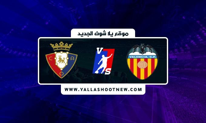 نتيجة مباراة فالنسيا واساسونا اليوم 2021/9/12 في الدوري الاسباني