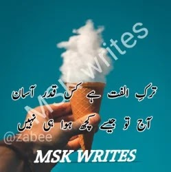 Nice Poetry Pic In Urdu