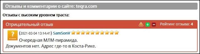 teqra.com отзывы о сайте