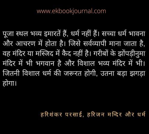 हरिशंकर परसाई | हरिजन मंदिर और धर्म | हिन्दी कोट्स