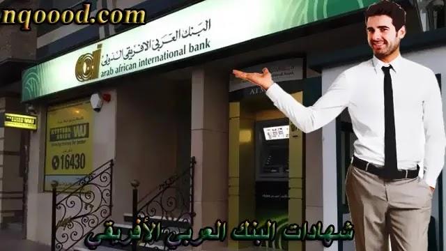 شهادات البنك العربي الأفريقي، شهادات اميرالد من البنك العربي الافريقي، البنك العربي الافريقي