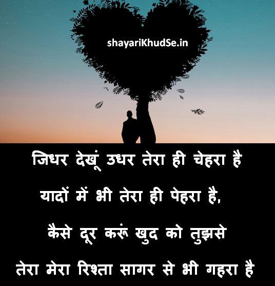 Missing Shayari in hindi, Missing Shayari image
