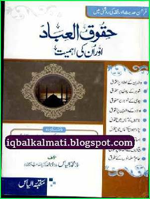 Huqooq-ul-Ibad Aur Unki Ahmiyat