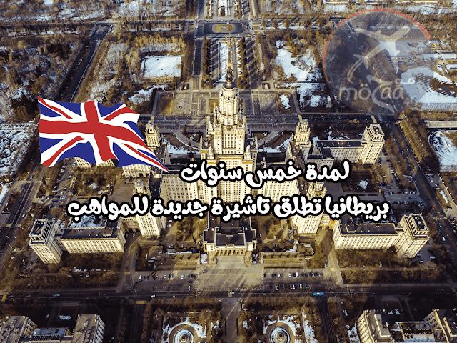 تأشيرة المواهب البريطانية  الجديدة كيف تتحصل عليها