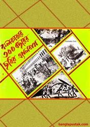 কলকাতার তিনশো বছরের ছবির এ্যালবাম