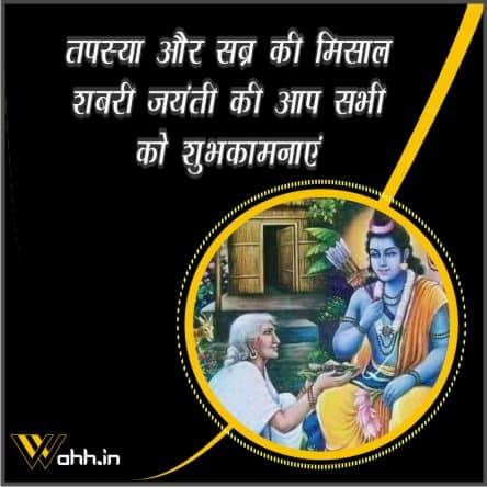 Shabari Jayanti Messages