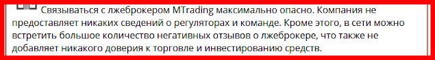 Брокеры мошенники (MTrading)