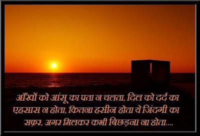 hindi shayari wallpaper download,sad shayari in hindi images