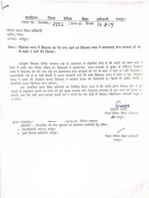 Rampur - बच्चा चोर गिरोह से बच्चों की सुरक्षा हेतु बेसिक स्कूल टाइम में गेट बंद रखने का आदेश जारी