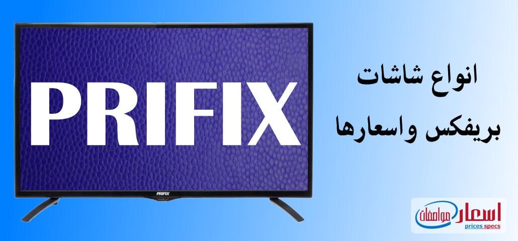 اسعار شاشات بريفكس