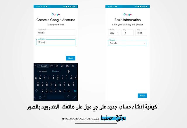 كيفيه انشاء حساب جيميل Create a new Gmail account علي الكمبيوتر و الاندرويد والايفون بالصور  - موقع حملها