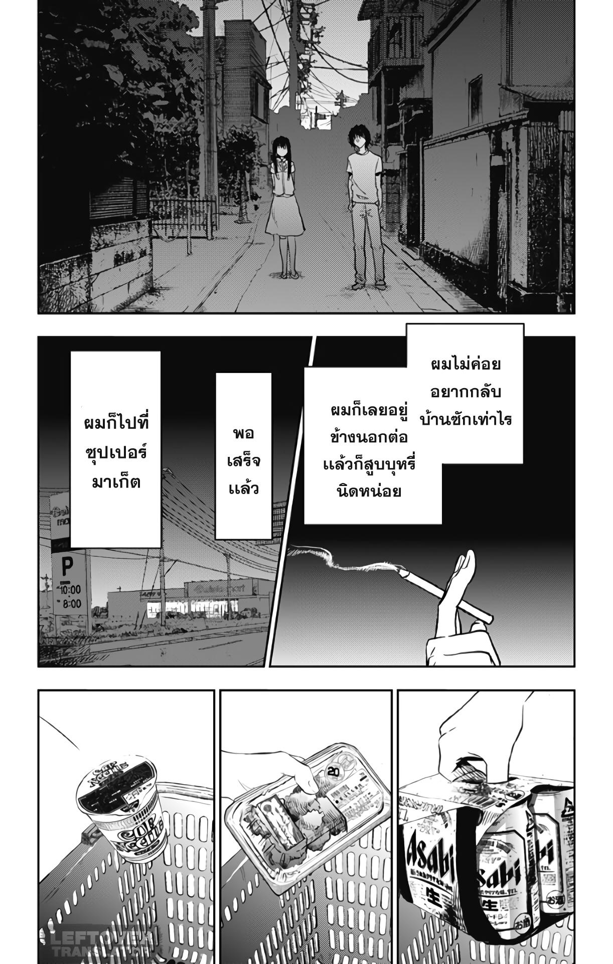 อ่านการ์ตูน Jumyou wo Kaitotte Moratta. Ichinen ni Tsuki, Ichimanen de. ตอนที่ 3 หน้าที่ 28