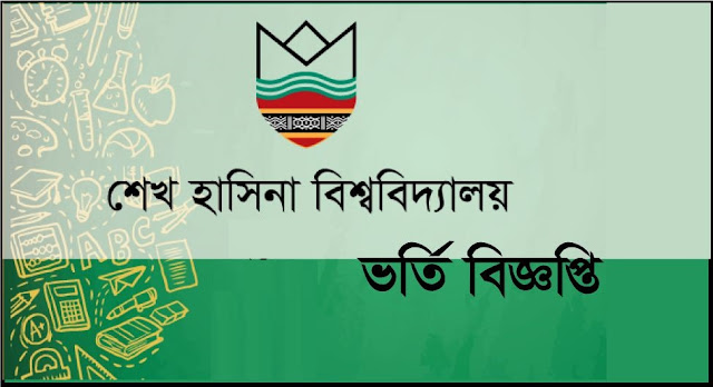 Sheikh Hasina University Admission test Circular