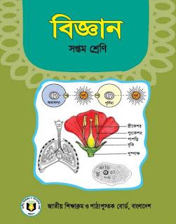 সপ্তম শ্রেণির বিজ্ঞান বই pdf download | Class 7 Science Book pdf |৭ম শ্রেণির বিজ্ঞান বই পিডিএফ