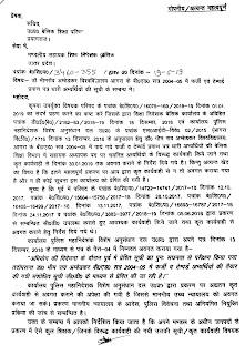 Dr. B.R. Ambedkar University Agra के bed 2004-05 में फर्ज़ी एवं टेम्पर्ड प्रमाण पत्र धारी अभ्यर्थियों की संशोधित सूची पर कार्यवाही का आदेश
