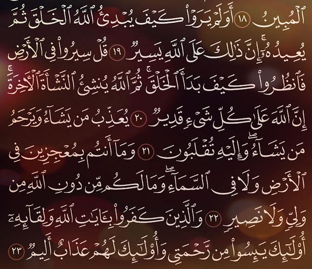 شرح وتفسير سورة العنكبوت Surah Al Ankabut ( من الآية 15 إلى ألاية 23 )