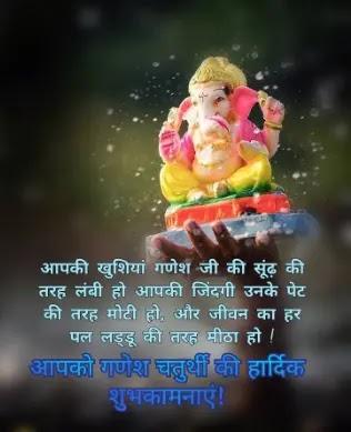 Ganesh Chaturthi Status FB Images